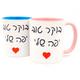"'Yafe Sheli & Yafa Sheli' /""Good Morning My Pretty"" in Hebrew Lovers Coffee Mug Set of 2"