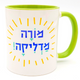 """Morah Madlika""-Cool Teacher Hebrew coffee Mug | Barbara Shaw Gifts"