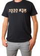 T-shirt - 'Aba Sababa' - Cool Dad