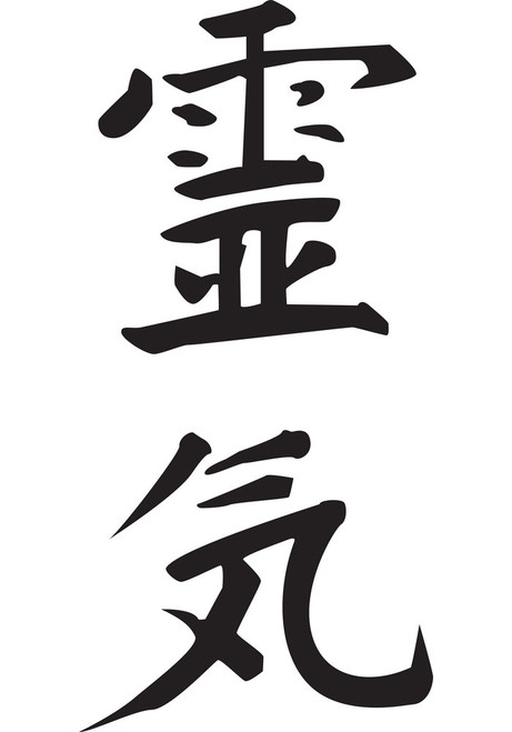Distance Reiki Session - Reiki kanji in Japanese