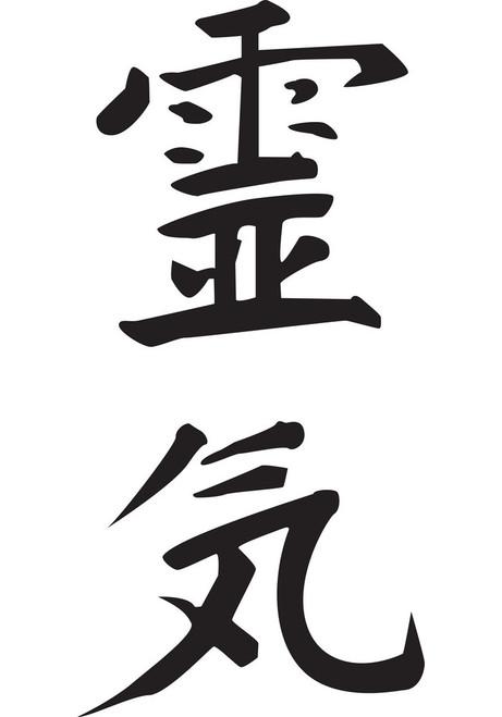 Reiki for Animals and Pets - reiki kanji in Japanese
