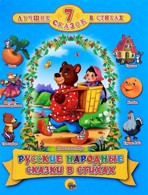 7 Pусских народных сказок/Russian Folk Tales