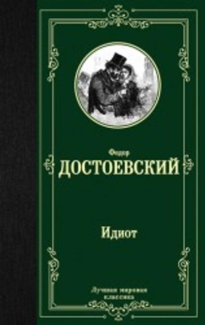 The Idiot by Fyodor Dostoevsky (Russian, hardback)