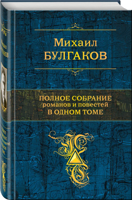 The Mikhail Bulgakov Complete Collection of Novels in One volume (Russian, hardback)