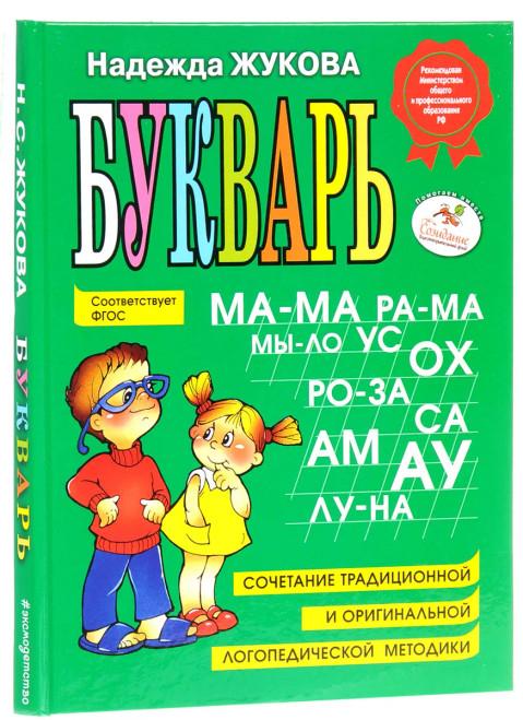 Букварь:Жукова Надежда Сергеевна/Russian Primer by Nadezhda Zhukova