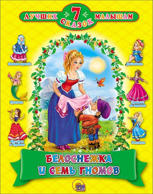 7 Сказок: Белоснежка и семь гномов/Snow White and the Seven Dwarfs