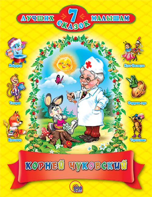 7 лучших сказок малышам: Корней Чуковский /Fairy Tales by K.Chukovsky