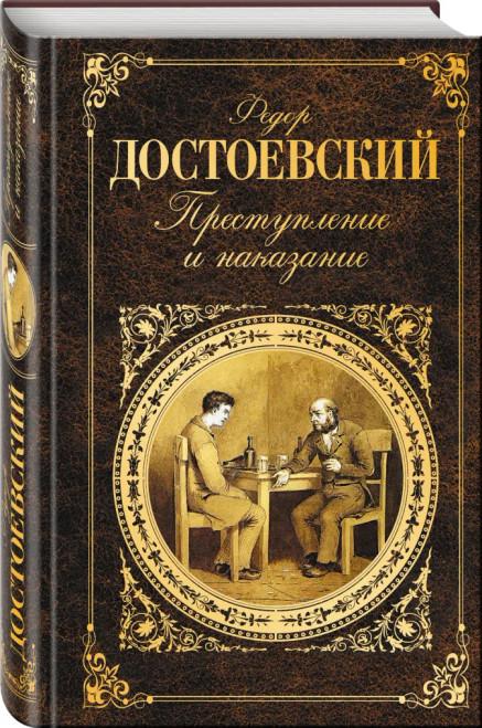 Преступление и наказание: Фёдор Достоевский/Crime and Punishment by Fyodor Dostoevsky (Russian, hardback)