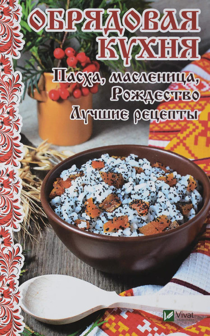 Обрядовая кухня. Пасха, масленница, Рождество. Лучшие рецепты: M.Лущинская/Ritual Kitchen by M.Lushchinskaya