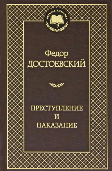 Преступление и наказание: Ф.Достоевский/Crime and Punishment by F.Dostoevsky (Russian, hardback)