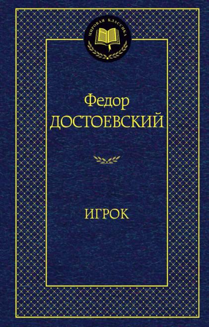 Игрок: Фёдор Достоевский/The Gambler by F.Dostoevsky