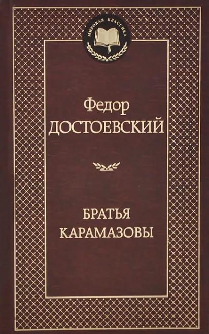 Братья Карамазовы: Ф.Достоевский/The Brothers Karamazov by F.Dostoevsky