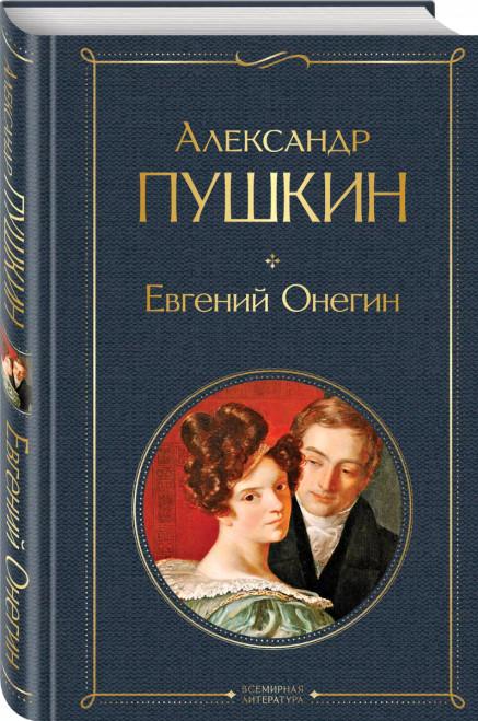 Евгений Онегин: Александр Пушкин/Evgenii Onegin by A.Pushkin
