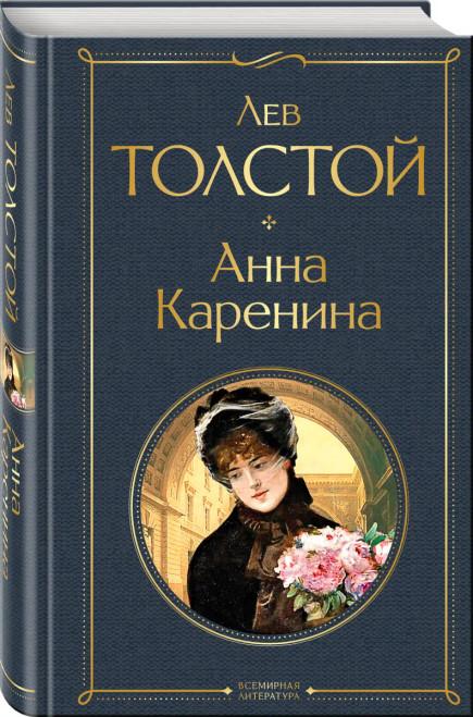 Анна Каренина: Лев Толстой/Anna Karenina by Leo Tolstoy