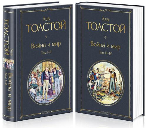 Война и мир : Лев Толстой/War and Peace by Leo Tolstoy