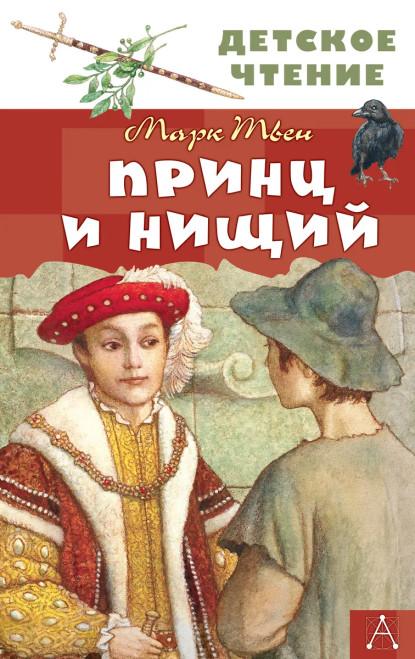Принц и Нищий: Марк Твен/The Prince and the Pauper by M.Twain