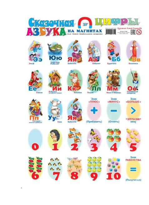 Сказочная азбука на магнитах. 60 элементов/Fairy tale alphabet on magnets