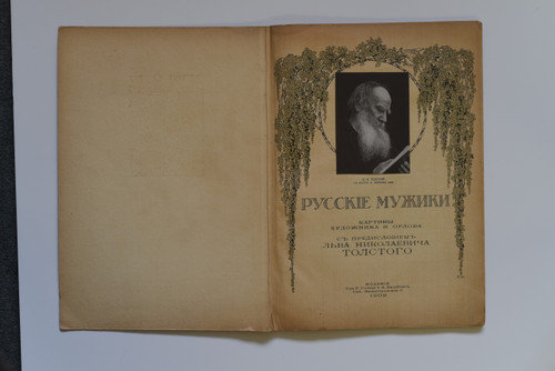 Russian men paintings by the artist Orlov with a foreword by Tolstoy