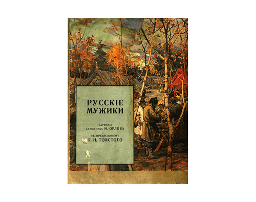 Russian men paintings by the artist Orlov with a foreword by Tolstoy.