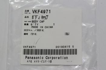 Panasonic VKF4971 Lumix Digital Camera Body Cap DC-G90, DC-G91, DC-G95, DMC-GH3