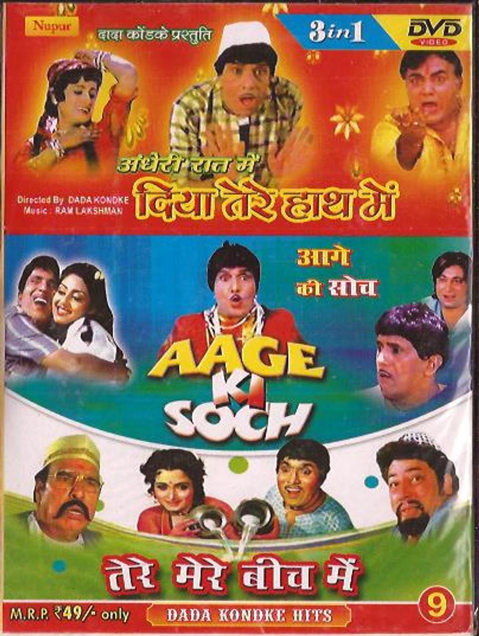 Dada Kondke Hits-Andheri Raat Mein Diya Tere Haath Mein-Aage Ki Soch-Tere  Mere Beech Mein-DVD 3 IN 1