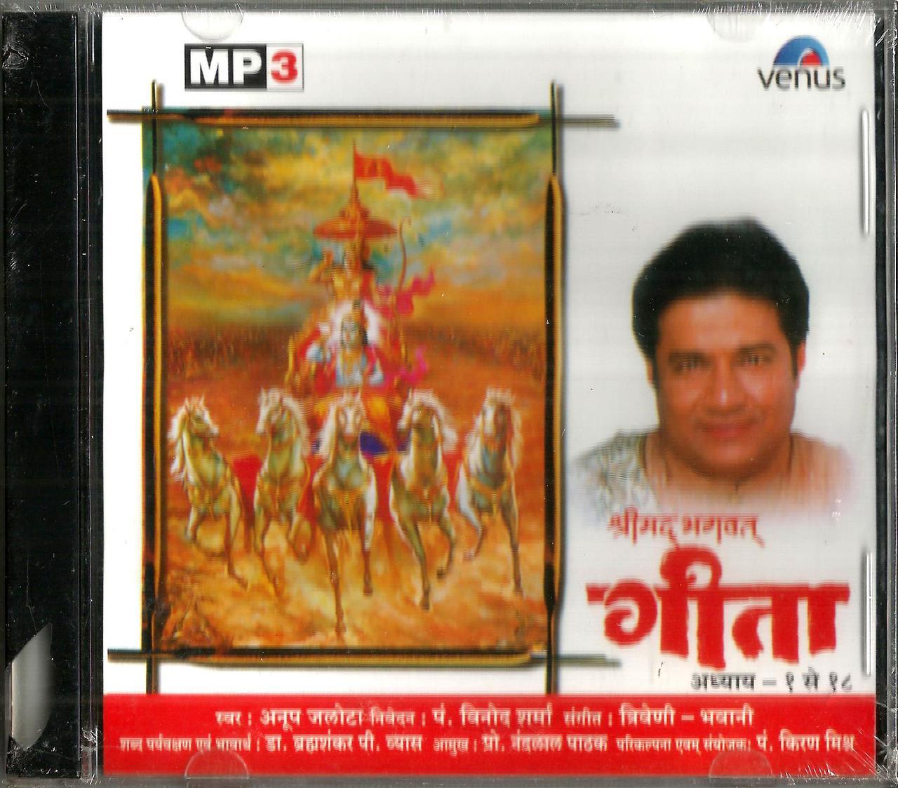 Shreemad bhagwat geeta vol. 3 anup jalota, triveni, bhavani.