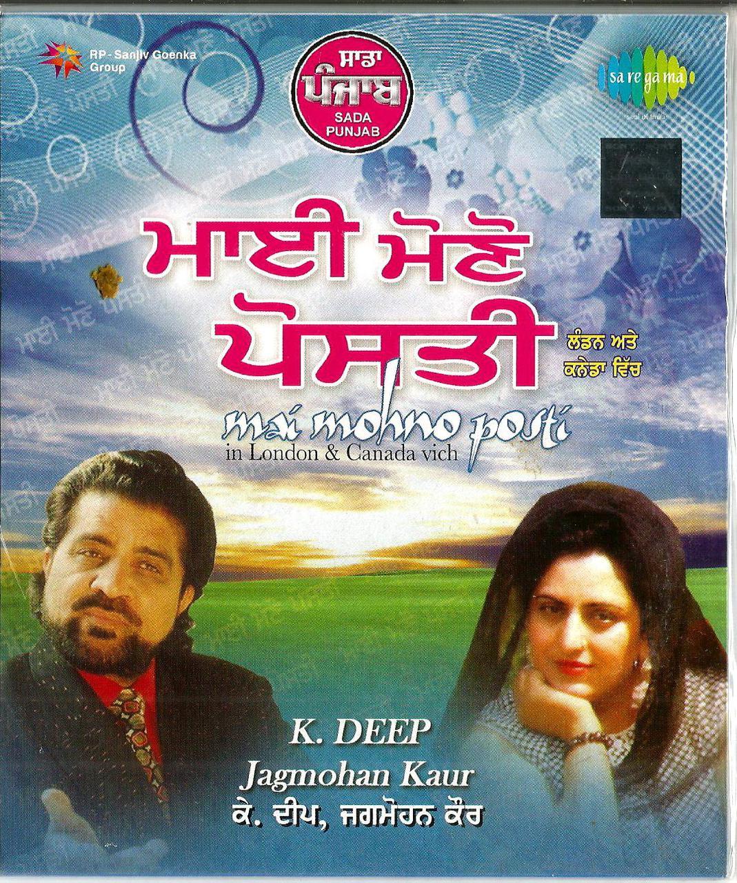 Mai Mohno Posti London / K.Deep & Jagmohan Kaur / MP3 - India Town Gifts