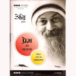 Osho Teachings in Hindi and English - MP3 Audio Video and Books