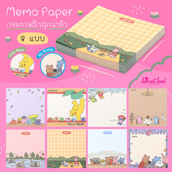 Memo Paper (My Buddy & Jelly Bear)