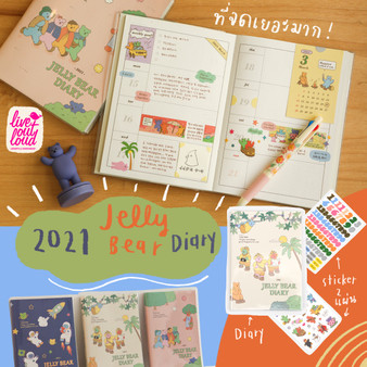 2021 Jelly Bear Diary