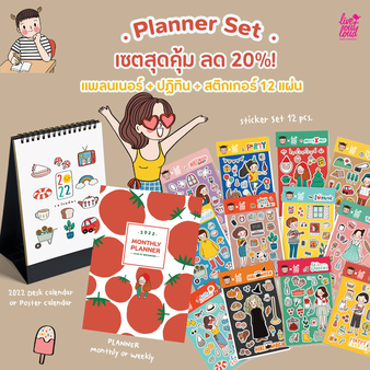 Planner Set (Live Out Loud x SIRI)