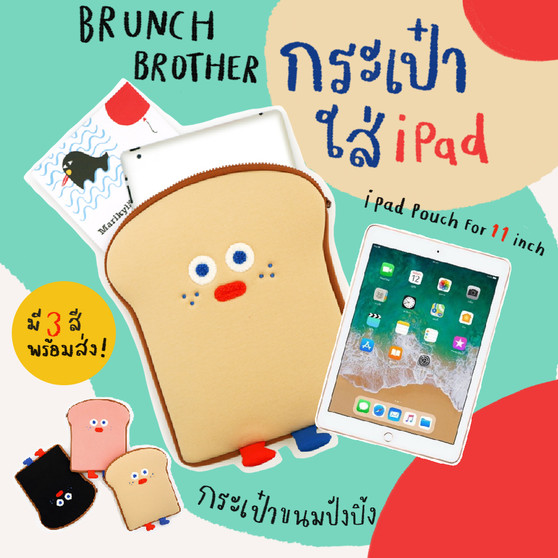 Brunch Brother iPad Pouch 11""