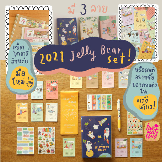 2021 Jelly Bear Set