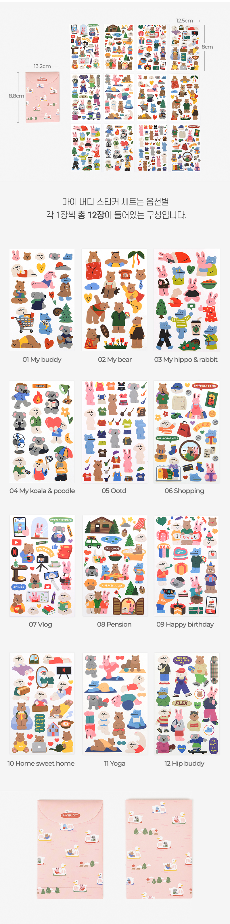 mybuddy-sticker-set-detail.jpg