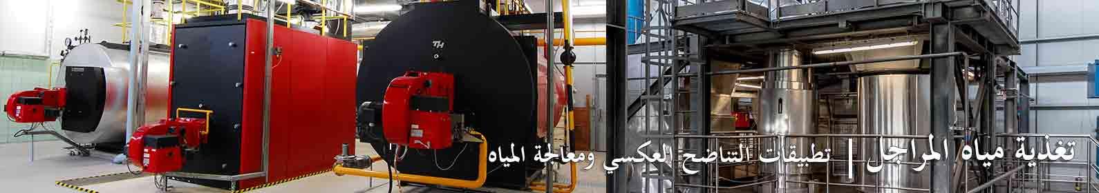 -boiler-feed-industry.jpg