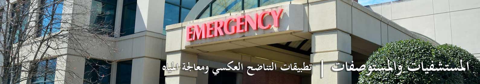 -hospital-industry.jpg