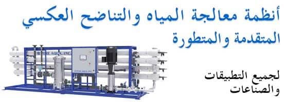 mobile-advanced-water-treatment-arabic.jpg