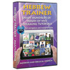 Hebrew Trainer, interactive CD Rom