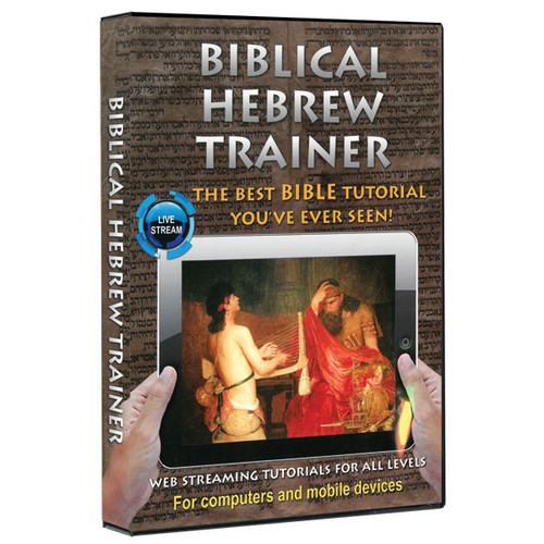 Biblical Hebrew Trainer, interactive CD Rom
