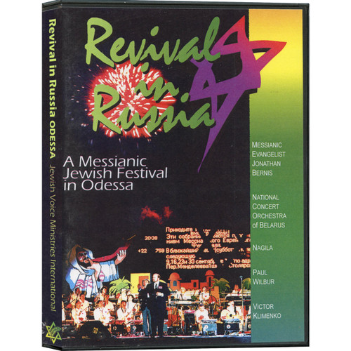 Revival in Russia: Odessa DVD