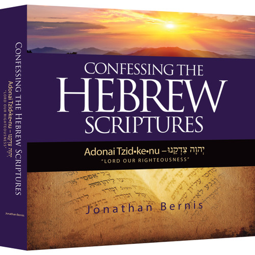 Confessing the Hebrew Scriptures - The Lord Our Righteousness