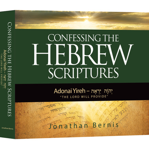 Confessing the Hebrew Scriptures - The Lord Will Provide