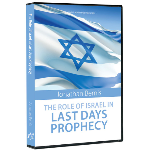 The Role of Israel in Last Days Prophecy (2 CD set)