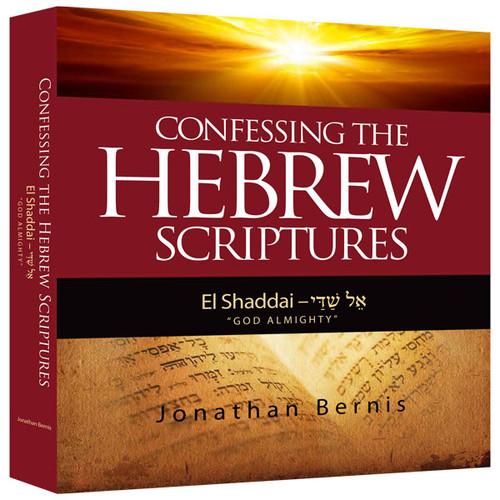 Confessing the Hebrew Scriptures: El Shaddai, God Almighty