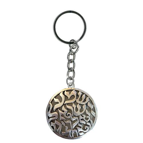 Shema Keychain