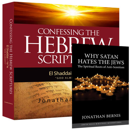 Confessing the Hebrew Scriptures God Almighty Package (2034)