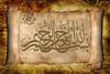 The Great Islamic Quran Calligraphy Art Design