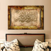 The Great Islamic Quran Calligraphy Art Design for Bedroom wall art decor