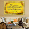 Islamic Muslim Classical Quran Calligraphy Painting Print for Living Room Décor