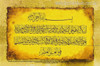 Islamic Muslim Classical Quran Calligraphy